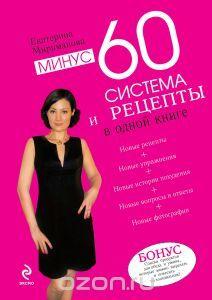 Система схуднення мінус 60 Катерини Мірімановой: зразкове меню дієти на тиждень