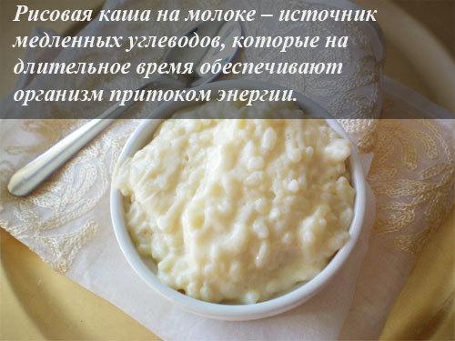 Калорійність рисової каші на 100 грам, БЖУ, користь і шкода: на молоці, на воді
